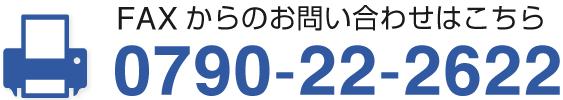 福崎電業へFAXからのお問い合わせは0790-22-2622