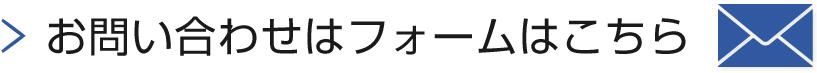 福崎電業お問い合わせフォームはこちら