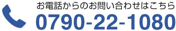 福崎電業へお電話からのお問い合わせは0790-22-1080